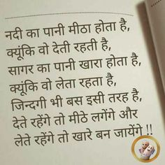 Hindi Qoutes, Dear Zindagi, Indian Quotes, My Diary, Dil Se, Mantra, Karma, Composition, Abs