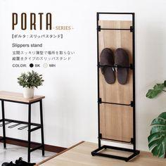 お洒落な玄関収納 porta【ポルタ】スリッパスタンド