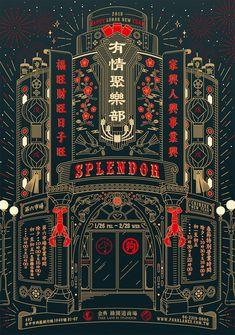 Poster background Chinese Design, Asian Design, Japanese Graphic Design, Vintage Graphic Design, Graphic Design Posters, Gfx Design, Layout Design, Design Art, Book Design