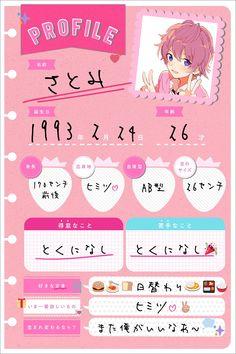 【インタビュー】すとぷりはなぜこんなに愛される? ネット発の歌い手ユニットが快進撃を続ける理由 - ライブドアニュース Cute Anime Guys, All Anime, Anime Art, Super Hero Life, Anime Zodiac, Kawaii Chibi, Anime People, Manga Boy, Profile Photo