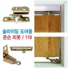 슬라이딩도어용 존슨피봇(119)/피벗경첩/폴딩도어/접이문/슬라이딩도어 Kitchen Measurements, Carpentry, Bottle Opener, Diy And Crafts, Hardware, Doors, Cheers, Home, Woodworking