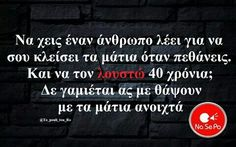 Funny Greek Quotes, Funny Picture Quotes, Funny Quotes, Funny Pictures, Funny Stuff, Jokes, Humor, Chic, Funny Phrases
