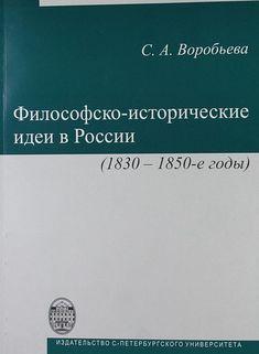 Воробьева С.А. Философско-историчесикие идеи в России (1830-1850-е годы)