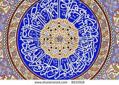 Arabic calligraphy in Selimiye Mosque, Edirne, Turkey