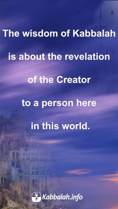 The wisdom of Kabbalah is about the revelation of the Creator to a person here…