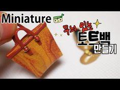 가방/핸드백 미니어쳐, bag miniature, handbag 무늬있는 토트백 미니어쳐 만들기[고무인간] - YouTube