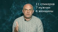Информационная война 7 марта безэмоциональная. Об 11 спикерах