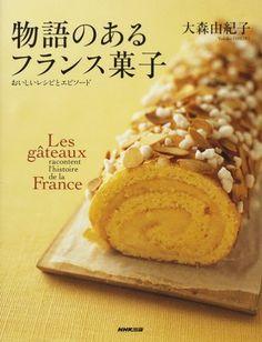 物語のあるフランス菓子―おいしいレシピとエピソード 大森 由紀子, http://www.amazon.co.jp/dp/4140332573/ref=cm_sw_r_pi_dp_cBhzsb0N22AJP