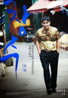 Tumbleweed (Movie, 2012) Korea