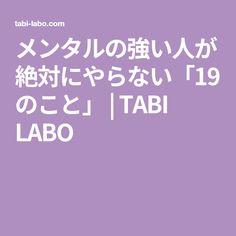 メンタルの強い人が絶対にやらない「19のこと」 | TABI LABO