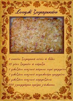 Συνταγές, αναμνήσεις, στιγμές... από το παλιό τετράδιο...: Σουφλέ ζυμαρικών με ζαμπόν και τυρί