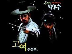 Warrior Baek Dongsoo OST Part 3 / 고여 - 신성우 (+playlist)
