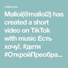 Malloi(@malloi2) has created a short video on TikTok with music Есть хочу!. #дети #ОткройПреобразись #подписка #@katushaе @natali174reg @рузикатя Custom Temporary Tattoos