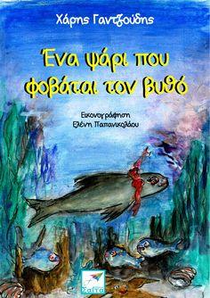 Ένα ψάρι που φοβόταν τον βυθό, Χάρης Γαντζούδης, εικονογράφηση: Ελένη Παπανικολάου, Εκδόσεις Σαΐτα, Αύγουστος 2017, ISBN: 978-618-5147-96-9, Κατεβάστε το δωρεάν από τη διεύθυνση: www.saitapublications.gr/2017/09/ebook.217.html Ebook Cover, Fish, Painting, Greek, Art, Books, Art Background, Libros, Pisces