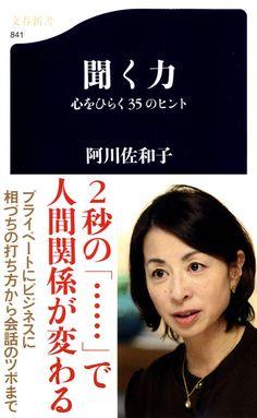 文春新書『心をひらく35のヒント 聞く力』阿川佐和子 | 新書 - 文藝春秋BOOKS