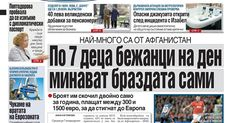 http://vestnici24.blogspot.bg/2017/03/vestnik-monitor.html