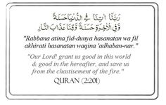 I luv this Dua! May Allah grant us good in this world & good in the hereafter, and save us from the chastisement of the fire. Religious Quotes, Islamic Quotes, Ramadan Prayer, Islamic Information, Islam Religion, Quran Verses, Faith Quotes, Allah, Encouragement