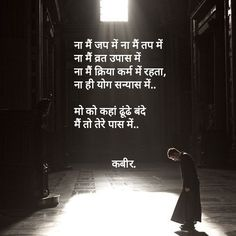 Bee Quotes, Yoda Quotes, Wisdom Quotes Funny, Tupac Quotes, Wisdom Sayings, Chankya Quotes Hindi, Hindu Quotes, Sanskrit Quotes, Sufi Quotes