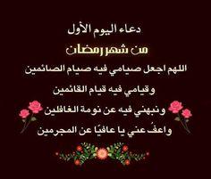 دعاء اليوم الأول من شهر رمضان 2015