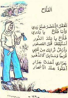 Arabic Alphabet, Historical Pictures, Historical Photos