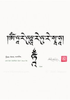Green Tara seed syllable and mantra