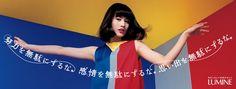 橋本愛 2013年春広告メイキング ~Bauhaus Mood~ 衣装プレゼント実施中! | LUMINE MAGAZINE