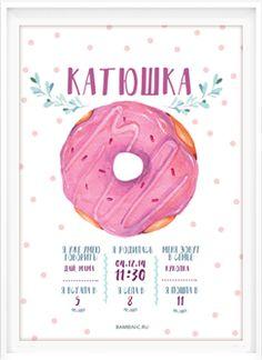 Постер-метрика для девочки Лакомка