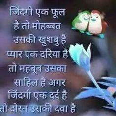 Love Images In Hindi With Shayari Photos, Pictures For Whatsapp Status Shayari Photo, Hindi Shayari Love, Romantic Shayari, Love Quotes In Hindi, Sad Love Quotes, Romantic Love Quotes, Sad Breakup, Breakup Quotes, Qoutes