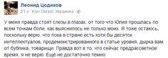Текст Мостовой обсуждают пользователи соцсетей