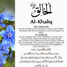 The 99 Beautiful Names of Allah with Urdu and English Meanings: 11- ALLAH names