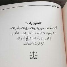 القانون رقم 4 Rules Quotes, Wise Quotes, Book Quotes, Words Quotes, Inspirational Quotes, Qoutes, Sayings, Romantic Words, Vie Motivation