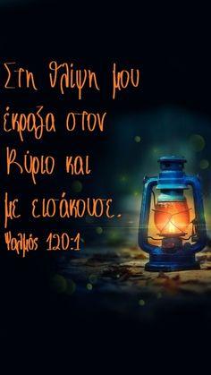 #Εδέμ Στη θλίψη μoυ έκραξα στoν   Kύριo και με εισάκoυσε.  Ψαλμός 120:1 Angels Among Us, Dear Lord, Gods Love, Believe, Poetry, Bible, Faith, Quotes, Jesus Pictures