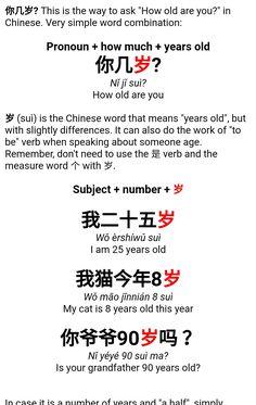 Chinese Phrases, Chinese Words, Chino Mandarin, Advanced Vocabulary, Mandarin Language, China Language, Chinese Lessons, Chinese Writing, Learn Mandarin