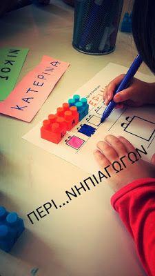 """""""ΠΕΡΙ... ΝΗΠΙΑΓΩΓΩΝ"""" : Το όνομά μου: Παιχνίδια με τουβλάκια Literacy, Alphabet, Blog, School, Ptsd, Alpha Bet, Blogging"""