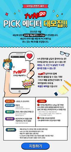 tvNgo PICK 에디터 대모집!!! | Gift Map