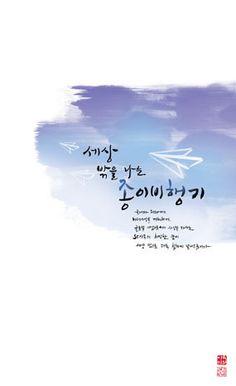 calligraphy_세상 밖을 나는 종이비행기
