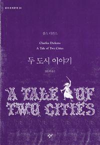 책으로 책하다 :: <두 도시 이야기> 우리 모두 반대 방향으로 가고 있다면?