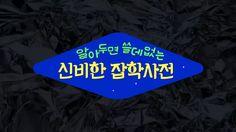 tvN 알아두면 쓸데없는 신기한 잡학사전 TITLE PKG ROLE: LOGO Design / Storyboard / Key visual Design / Animating (Sound Design-draft proposal)