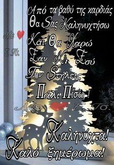 Irene, Good Night, Christmas Time, Art Quotes, Good Night Greetings, Nighty Night, Good Night Wishes