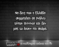 Click this image to show the full-size version. Funny Greek Quotes, Funny Picture Quotes, Stupid Funny Memes, Funny Texts, Jokes Quotes, Life Quotes, Funny Phrases, Clever Quotes, Great Words
