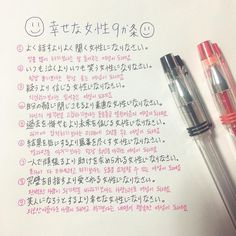 Japanese Handwriting, Book Quotes, Me Quotes, Sewing Lessons, Life Words, Magic Words, Positive Words, Favorite Words, How To Better Yourself