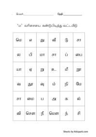 Image result for tamil word to readwith pics for ukg | Tamil ...
