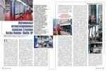 Статья вертикальный автоматизированный складской стеллаж KARDEX REMSTAR SHUTTLE XP