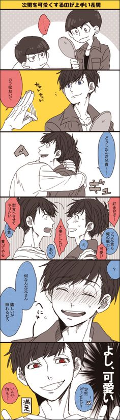 【腐】おそ松さん詰め③ [28] ((I need to learn japanese so i can read these cute comics~)
