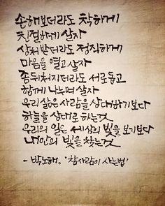 캘리그라피: 박노해-내 안의 빛을 찾는것 : 네이버 포스트 Wise Quotes, Famous Quotes, Book Quotes, Inspirational Quotes, Korean Quotes, Mini Books, Make Me Happy, Deep Thoughts, Cool Words