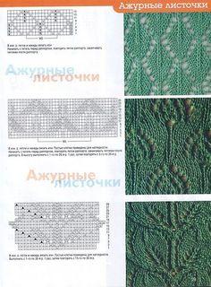 Узоры спицами, knit, knitting - Tatiana Alexeeva - Picasa Web Albums: