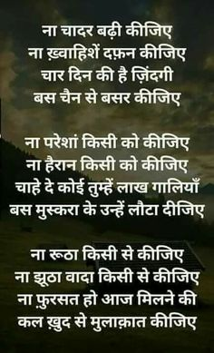1249 Best Hindi Quotes Geleri Images Hindi Quotes Manager Quotes