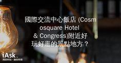 國際交流中心飯店 (Cosmosquare Hotel & Congress)附近好玩好逛的景點地方? by iAsk.tw