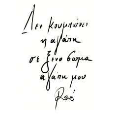 Greek Words, Love Quotes For Him, Cool Words, Poems, Facts, Thoughts, Sayings, Greek Sayings, Lyrics