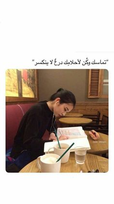Book Qoutes, Quotes For Book Lovers, Words Quotes, Life Quotes, Vie Motivation, Study Motivation Quotes, Arabic Phrases, Arabic Quotes, Financial Quotes